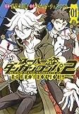 スーパーダンガンロンパ2 超高校級の幸運と希望と絶望(1) (マッグガーデンコミックス Beat'sシリーズ)