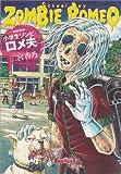 小学生ゾンビ・ロメ夫 (ビームコミックス)