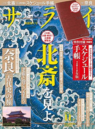 サライ 2017年11月号 大きい表紙画像