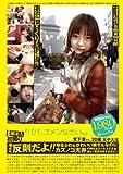 B級素人初撮り 054 「パパ、ゴメンなさい。」 宮下菫さん 20歳 [DVD]