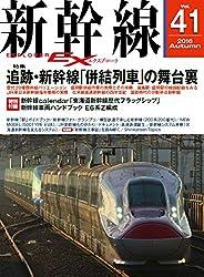 新幹線 EX (エクスプローラ) 2016年12月号