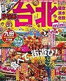 まっぷる 台北 mini '16 (マップルマガジン | 旅行 ガイドブック)