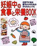 妊娠中の食事と栄養BOOK