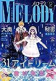 Melody(メロディ) 2016年 02 月号 [雑誌]