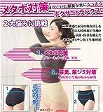 尿シミ、尿臭、ぽっこりお腹、メタボ対策インナーショーツパンツ2枚ピンクM