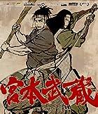 宮本武蔵‐双剣に馳せる夢‐ [Blu-ray]