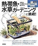 熱帯魚・水草ガーデニングに挑戦!水槽の生き物たちに癒される