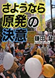 img - for Determination of the primary goodbye (2012) ISBN: 4883402738 [Japanese Import] book / textbook / text book