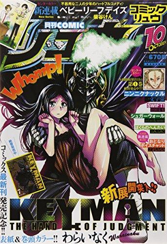 月刊 COMIC (コミック) リュウ 2014年 10月号 [雑誌]