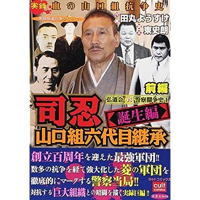 司忍 山口組六代目継承<誕生編>弘道会 (カルト・コミックス)