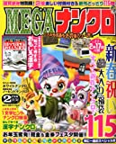 MEGA (メガ) ナンクロ 2012年 02月号 [雑誌]