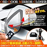 ドアミラー自動格納キット キーレス連動 OBD2対応/自動開閉 トヨタB/汎用