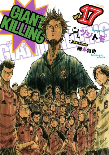 GIANT KILLING(17) (モーニングコミックス)