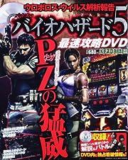 パチスロバイオハザード5 解析攻略DVD 2013年 01月号 [雑誌]