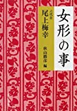 女形の事 (中公文庫)