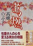 蔦燃 (講談社文庫)