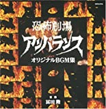 恐怖劇場アンバランス オリジナルBGM集