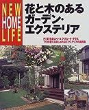 花と木のあるガーデン・エクステリア—門・塀・車庫 (NEW HOME LIFE)