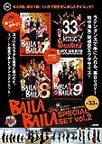 BAILA BAILA SPECIAL SET vol.2[DSW-1012/5][DVD]