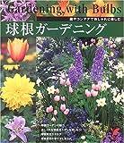 球根ガーデニング―庭やコンテナでおしゃれに楽しむ (セレクトBOOKS)