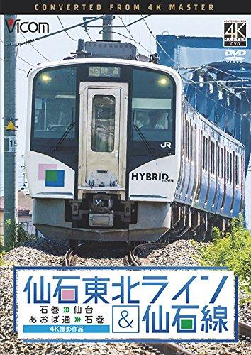 仙石東北ライン&仙石線 4K撮影 石巻~仙台/あおば通~石巻 [DVD]