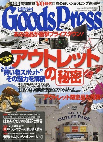 Goods Press (グッズプレス) 2009年 11月号 [雑誌]