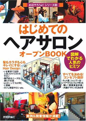 はじめての『ヘアサロン』オープンBOOK (お店やろうよ!シリーズ)