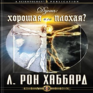The Soul: Good or Evil (Russian Edition) | [L. Ron Hubbard]