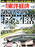 週刊 東洋経済 2010年 8/28号 [雑誌]