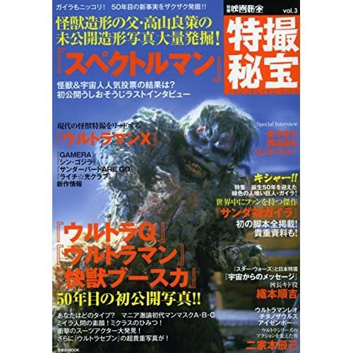 別冊映画秘宝特撮秘宝vol.3 (洋泉社MOOK 別冊映画秘宝)