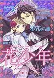 花少年-Flower Boy's 3 (光彩コミックス)