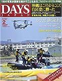 DAYS JAPAN (デイズ ジャパン) 2015年 02月号 [雑誌]