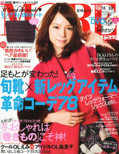 MORE (モア) 2010年 12月号 [雑誌]