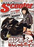 CUSTOM Scooter (カスタムスクーター) 2008年 10月号 [雑誌]