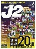 月刊J2マガジン 2014年 06月号 [雑誌]