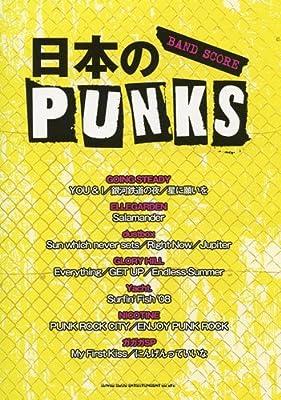 バンド・スコア 日本のPUNKS