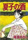 夏子の酒(3) (モーニングKC (179))