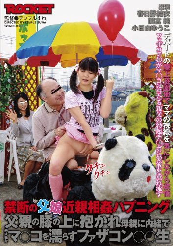 父親の膝の上に抱かれ母親に内緒で未成熟なマ○コを濡らすファザコン○○生 [DVD]