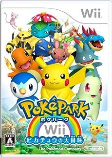 ポケパークWii ~ピカチュウの大冒険~ 特典 Wiiリモコン用ピカチュウ3Dステッカー付き