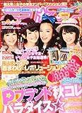 ニコ☆プチ 2012年 10月号
