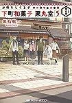 お待ちしてます 下町和菓子 栗丸堂 (5) (メディアワークス文庫)