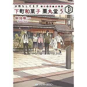 お待ちしてます 下町和菓子 栗丸堂 (5)