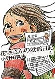 花咲さんの就活日記(1) (IKKI COMIX)