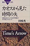 カオスから見た時間の矢―時間を逆にたどる自然現象はなぜ見られないか (ブルーバックス)