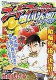 フードファイター喰いしん坊!ワイドSP 極限の選択編 (Gコミックス)