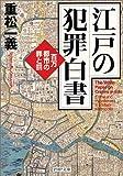 江戸の犯罪白書―百万都市の罪と罰