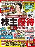 ダイヤモンドZAi (ザイ) 2016年6月号 [雑誌]