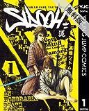 SIDOOH―士道― 1 【期間限定 無料お試し版】 (ヤングジャンプコミックスDIGITAL)