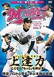 上達力 こどもの「もっと」を伸ばす マリーンズ・ベースボール・アカデミーVOL・7 ...[DVD]