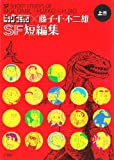 ビッグコミック×藤子・F・不二雄SF短編集 上 (ビッグコミックススペシャル)